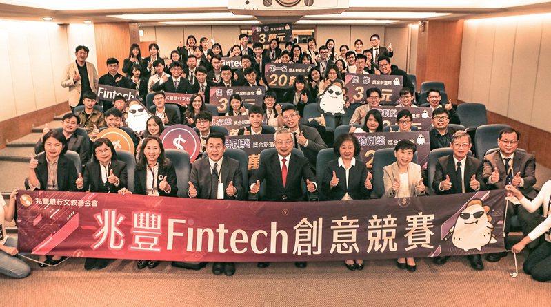 兆豐舉辦「2020兆豐Fintech創意競賽」拚數位轉型,培育金融科技專業人才。圖/兆豐銀行提供