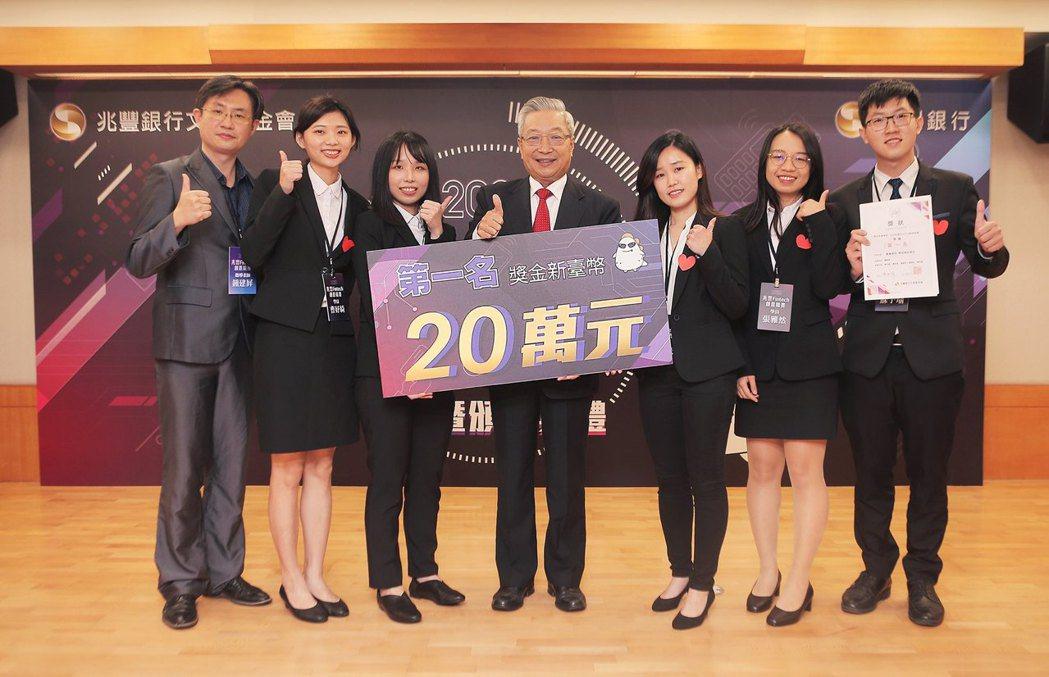 「2020兆豐Fintech創意競賽」由國立台灣科技大學同學奪下冠軍,並由張兆順...