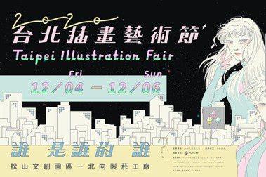 第三屆台北插畫藝術節「誰,是誰的,誰?」週末登場!上百位插畫家松菸聯合展出