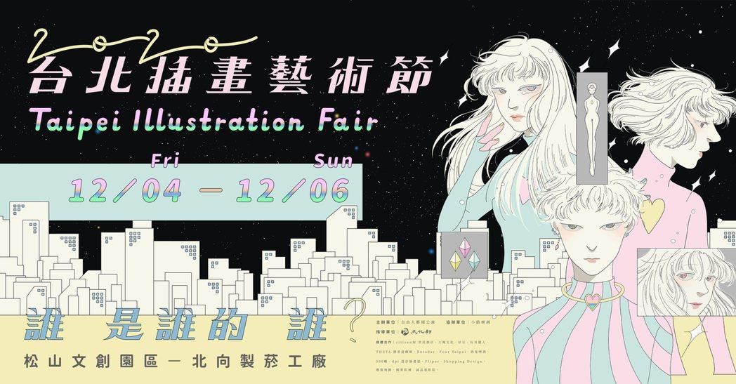 第三屆台北插畫藝術節「誰,是誰的,誰?」主視覺,由插畫家「低級失誤」繪製。 圖/...