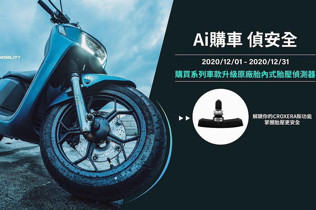 12月1日起購買宏佳騰智慧電車系列車款升級安裝胎內式胎壓偵測器。 圖/宏佳騰提供