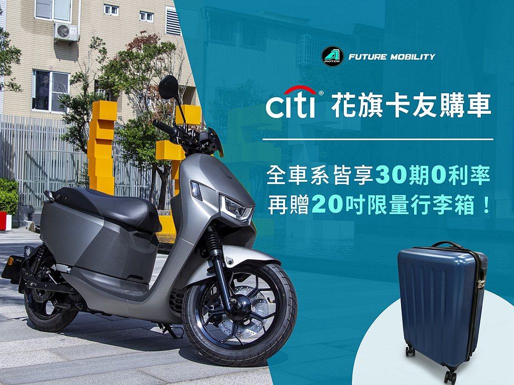 花旗卡友購車全車系皆享最高30期零利率再送20吋行李箱優惠。 圖/宏佳騰提供