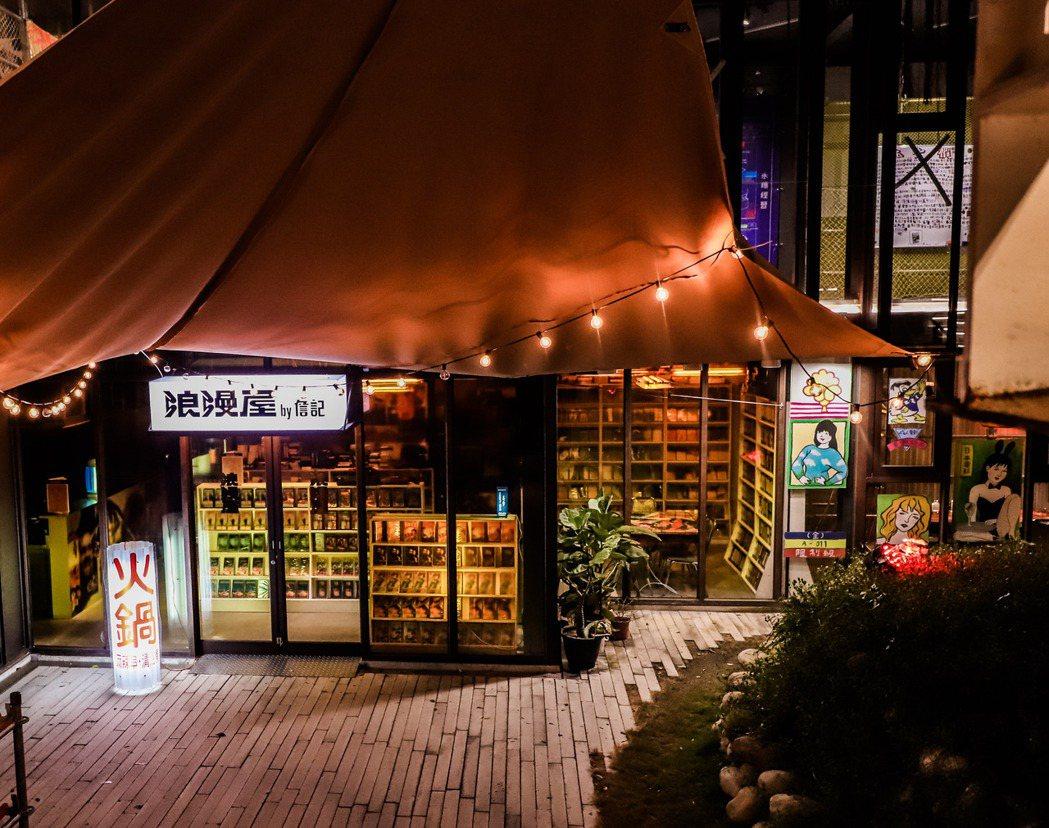 浪漫屋by詹記的夜間風貌。 圖/工家美術館提供