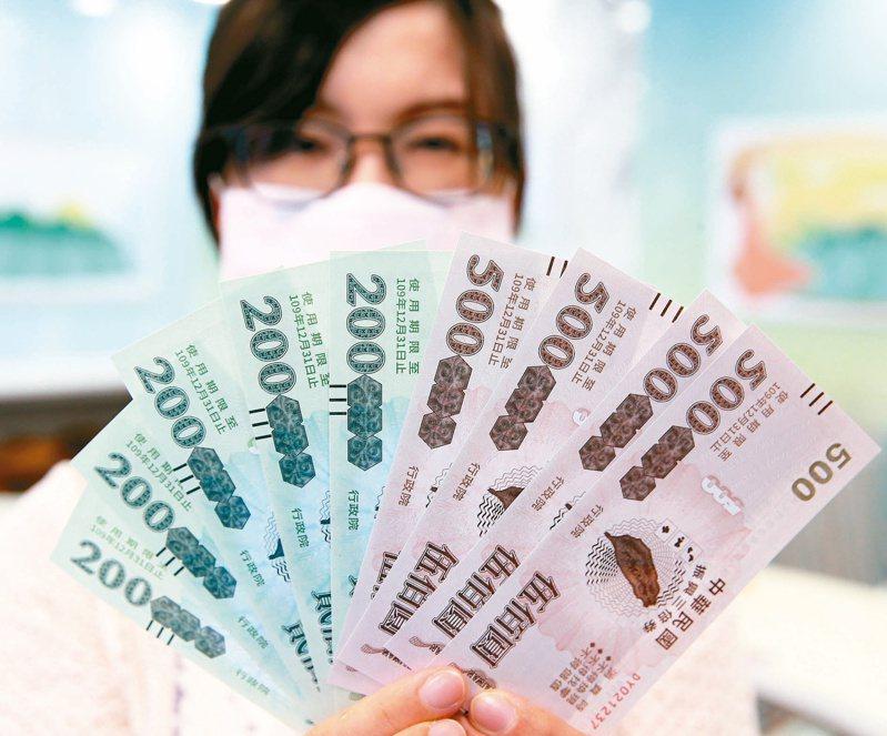 三倍券使用到今年12月31,尚未領取、使用民眾應保握時間。圖/聯合報系資料照片