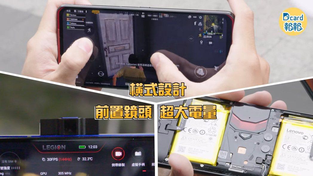 Lenovo Legion Phone Duel 手遊神器三大特點來救你。(圖/...