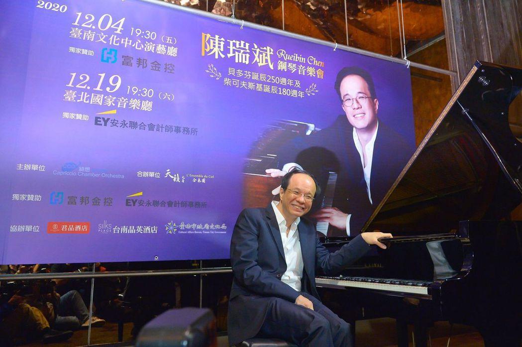 1.鋼琴演奏家陳瑞斌,12月4日晚上將在臺南文化中心推出鋼琴音樂會巡演首場演出。...