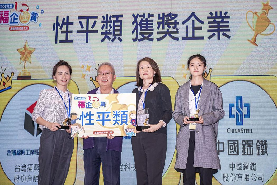 榮獲性平類的有台灣福興工業、勝強科技及中鋼公司。 李福忠/攝影
