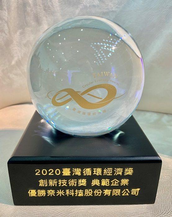 優勝奈米科技榮獲最高榮譽「年度典範獎」。 優勝奈米科技/提供