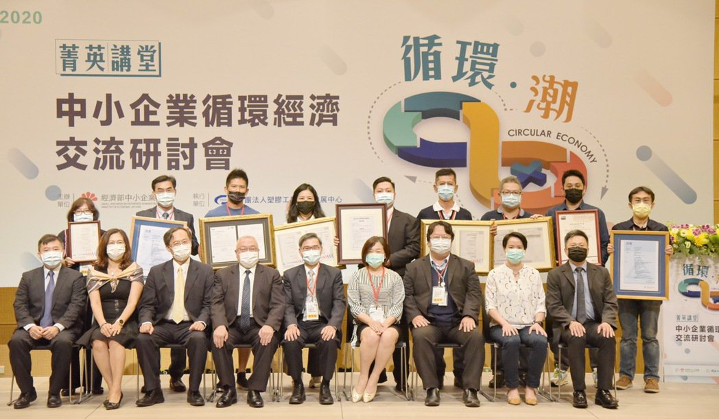 經濟部中小企業處組長黃雅萍(前排右四起)、塑膠中心總經理蕭耀貴,與9家受證業者合...