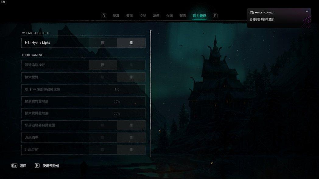 遊戲軟體介面還有微星Mystic Light選項,可依遊戲劇情節奏展現不同光源表...
