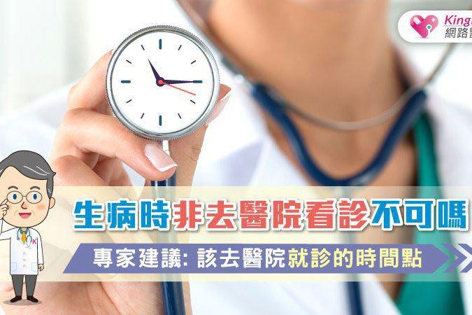 生病了非去醫院看診不可嗎?專家建議何時該去就診