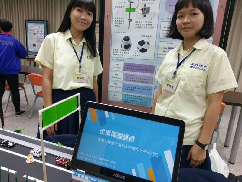 新竹高商同學柯蓉蓉、張怡如製作「虛擬國道警察—智慧里程警示系統APP」。圖/新竹市政府提供