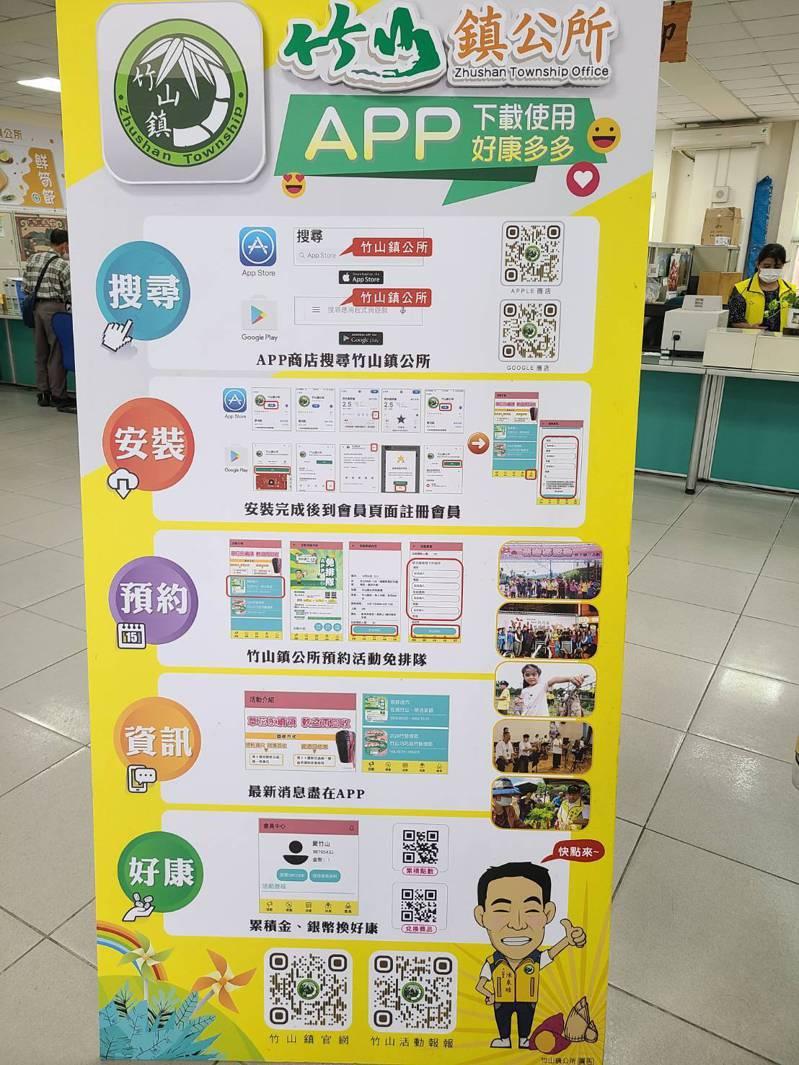 竹山鎮公所App2.0版宣布正式啟用,將與「竹山鎮公所」官網同步介紹鎮內的活動、同時讓吃喝玩樂及好康優惠訊息一把抓。記者黑中亮/攝影