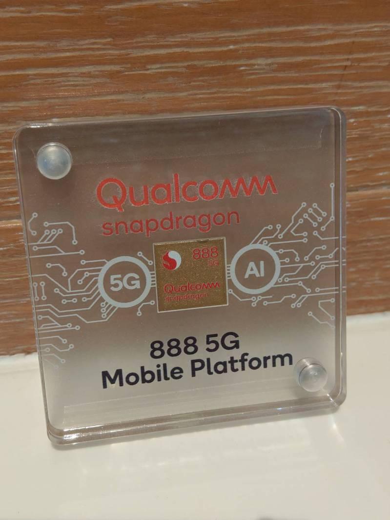 高通最新5G旗艦級晶片驍龍888。記者鐘惠玲/攝影