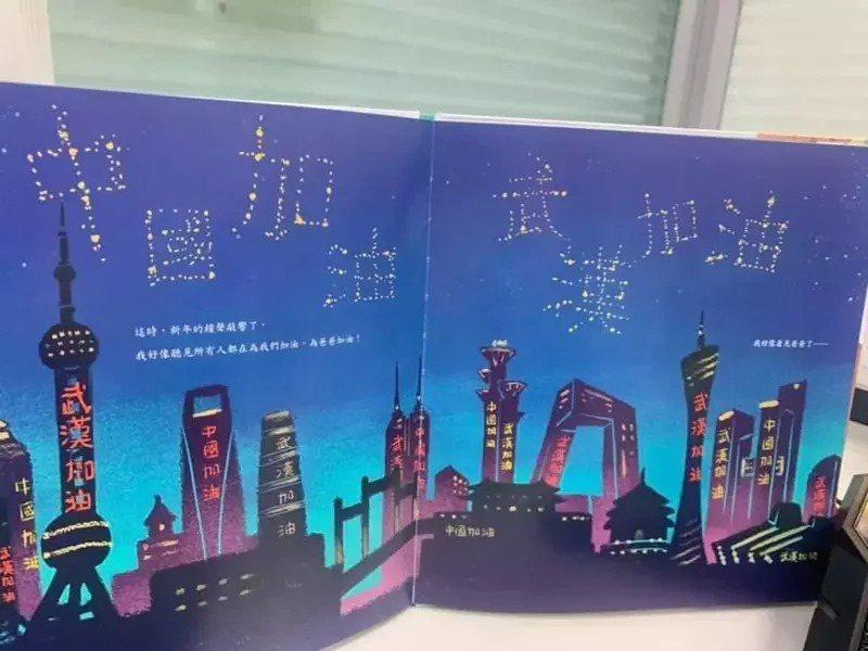 中國童書「等爸爸回家」因內容有「中國加油」、「武漢加油」等字樣引發爭議。圖/取自陳怡珍臉書網頁