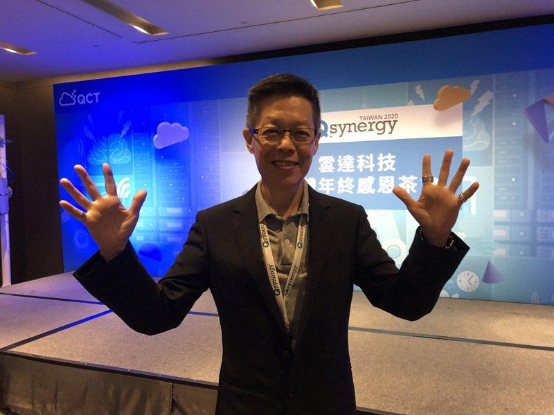 廣達旗下雲達總經理楊麒令表示,將通吃電信營運商的5G公網,以及數位轉型的5G私網兩大商機。記者蕭君暉/攝影