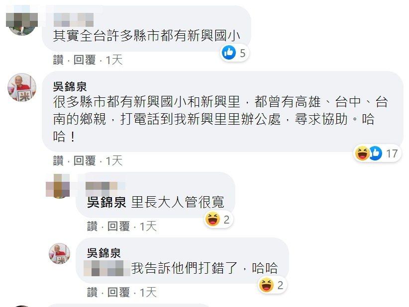 淡水新興里里長吳錦泉留言說:「曾經有高雄、台中、台南的鄉親,打電話到我辦公處尋求...