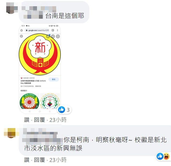 網友調出不同新興國小的校徽。圖/翻攝細說淡水