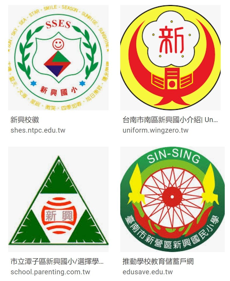 全台灣各縣市至少有13所新興國小,校徽都不同。圖/翻攝google