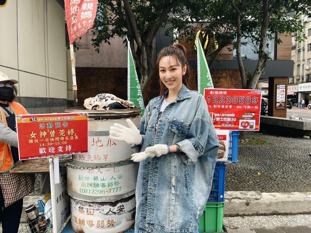 曾莞婷為公益活動擔任烤地瓜攤的一日店長。圖/創世基金會提供
