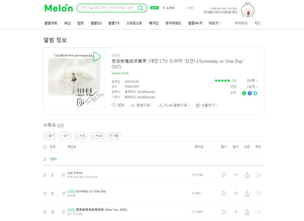 《想見你》原聲帶於韓國音源網站Melon上架。 圖/作者提供,截取自Melon