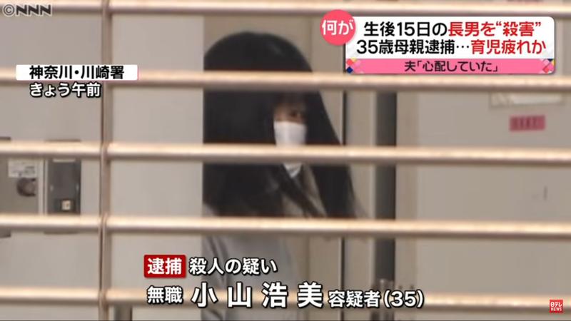 日本近日發生一起命案,一位母親疑似因不堪養兒困擾,殺死了15天大的孩子。圖擷取自YOUTUBE