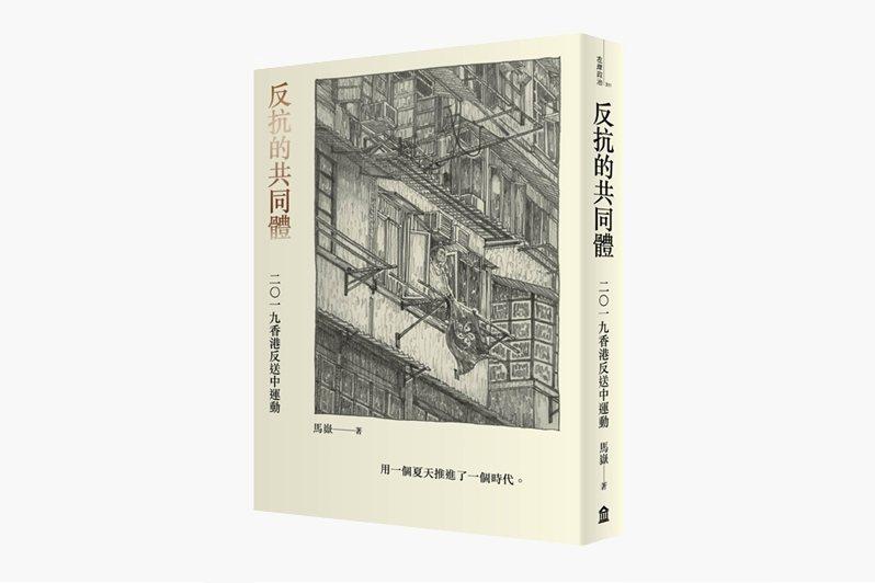 《反抗的共同體:二〇一九香港反送中運動》書封。 圖/左岸文化