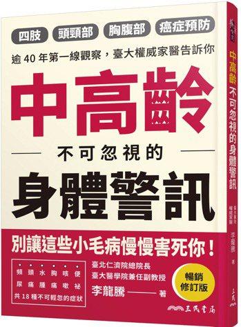 《中高齡不可忽視的身體警訊(暢銷修訂版)》 圖/三民書局 提供