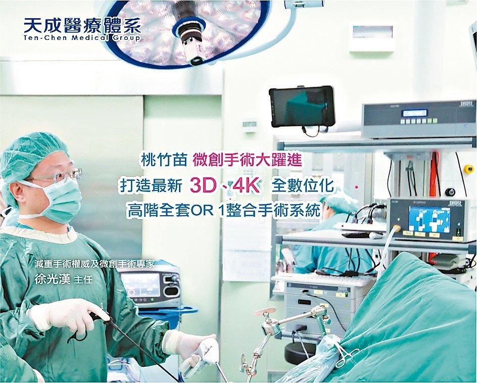 天晟醫院引進3D腹腔鏡4K影像微創手術系統。 天晟醫院/提供