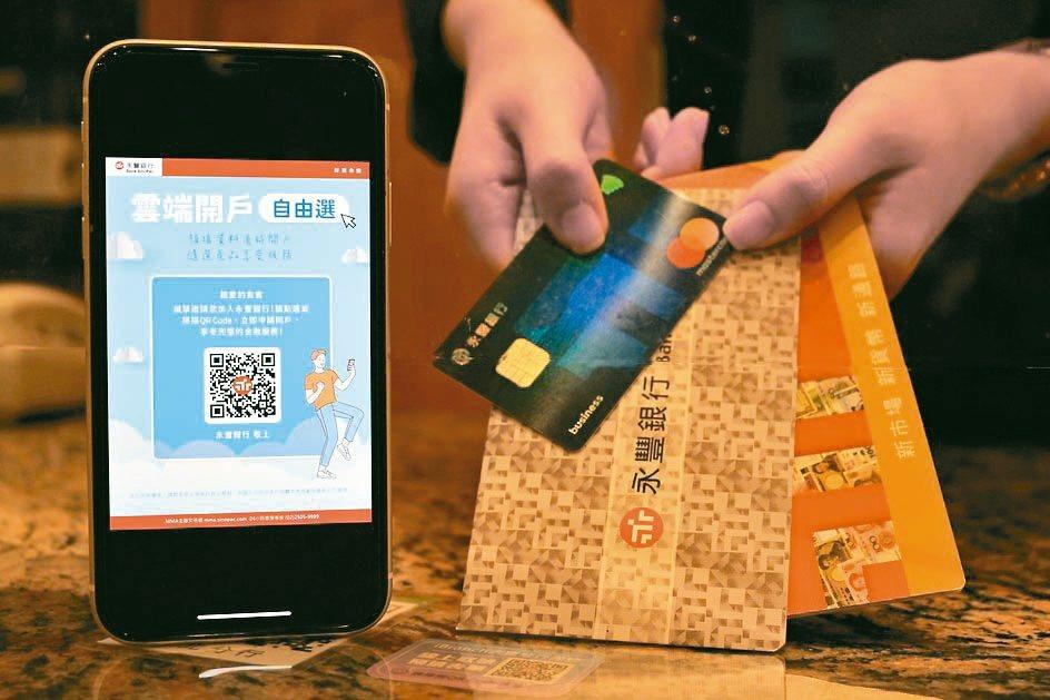 永豐銀行推出「雲端開戶自由選」,10分鐘開立3種帳戶,存摺、金融卡即時領取,提供...