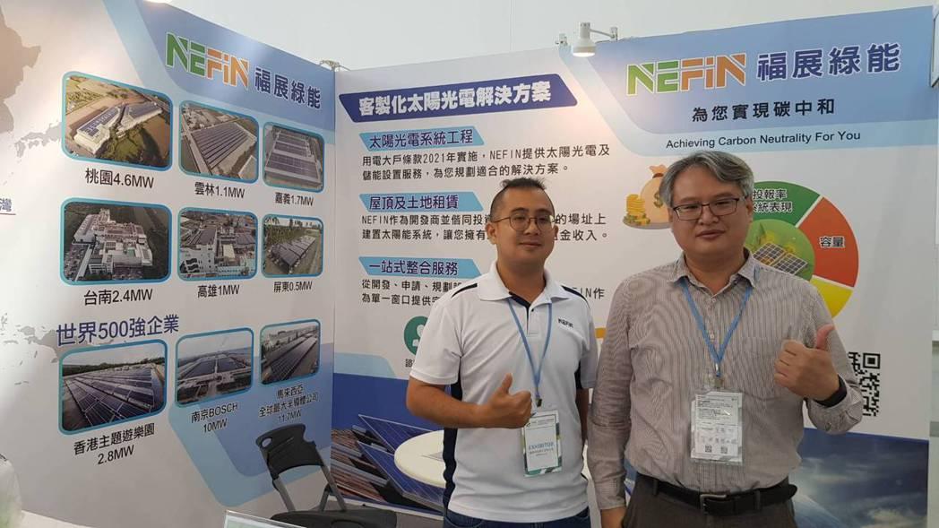 NEFIN集團台灣分公司福展綠能總經理李俊賢(右),希望藉由該公司在國際上建置台...