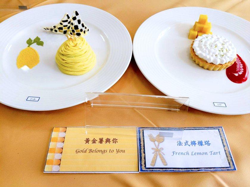 中國科大觀管系廖紋妮同學「黃金薯與你」與「法式檸檬塔」作為參賽的作品。 校方/提...