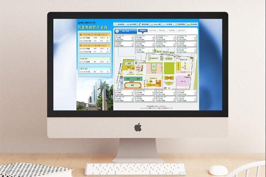 智慧能源管理系統。 臺科大/提供