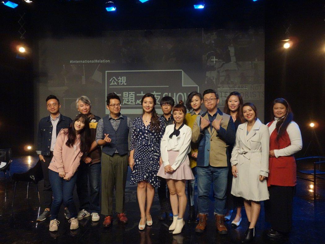「公視主題之夜SHOW」本週聚焦網路戀愛,映後論壇邀請精神科醫師鄧惠文(左5)、