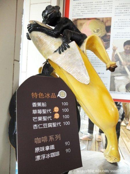 進入賣冰的玻璃屋門前會有一隻騎在香蕉上面、面露得意表情的黑猴子歡迎您
