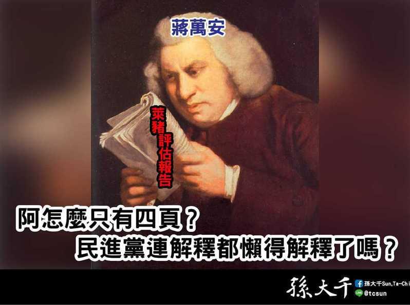 前立委孫大千批評萊豬報告簡略。圖/取自孫大千臉書