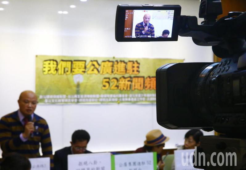 民間團體上午在立法院召開記者會,呼籲讓公廣集團進駐52新聞頻道。記者杜建重/攝影