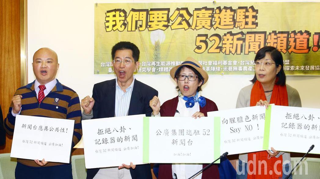 包括台灣環保聯盟等多個民間團體上午在立法院召開記者會,呼籲政府應重視民意,讓公廣...