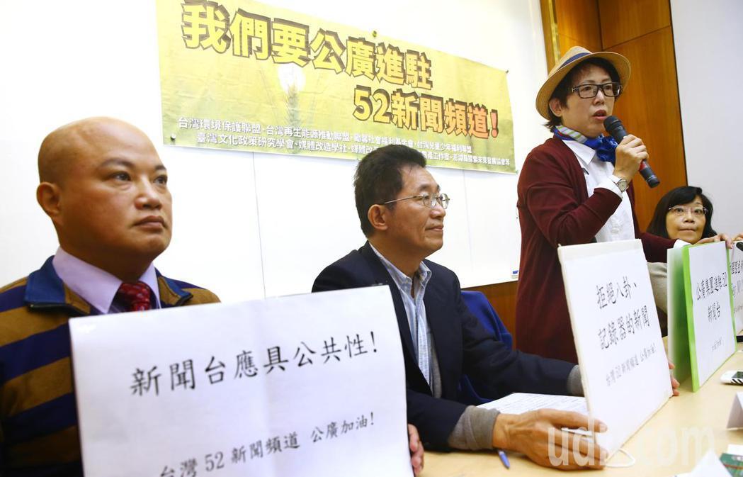 由台灣環保聯盟等團體與一百多位教授、專家、閱聽大眾等人發起連署,上午在立法院召開...
