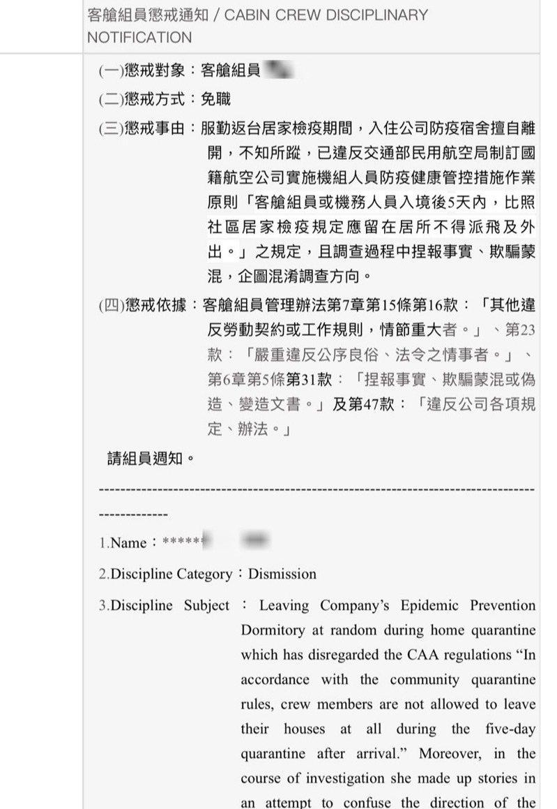 11月17日長榮客艙組員遭免職懲戒事由。圖/讀者提供