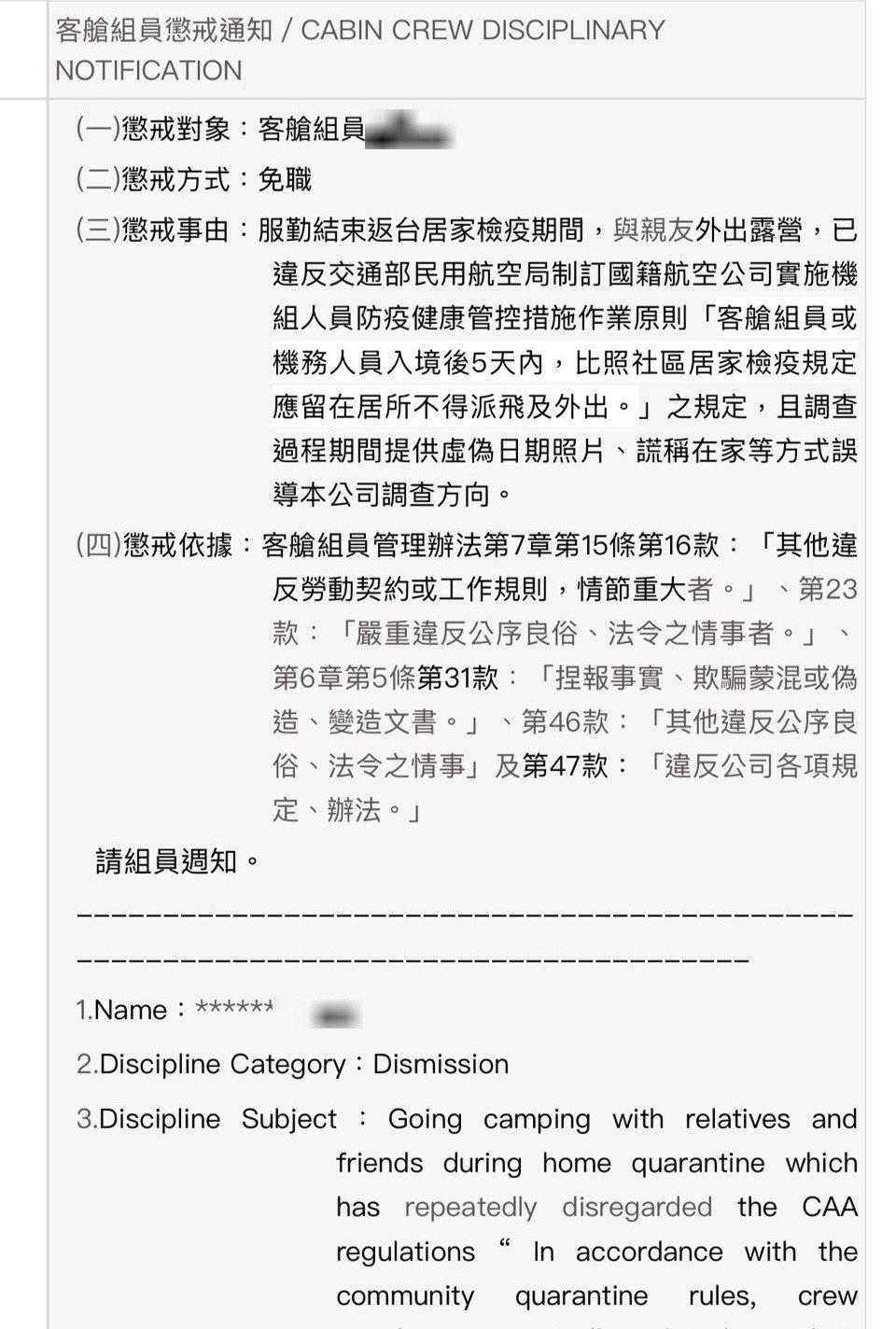 12月2日長榮客艙組員遭免職懲戒事由。圖/讀者提供