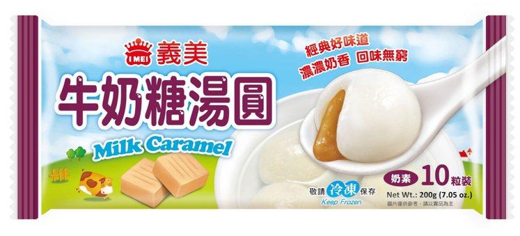 全家便利商店推出「義美牛奶糖湯圓」,限量90,000包,售價59元。圖/全家便利...