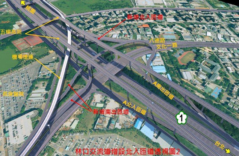 林口交流道增設北入匝道透視圖。圖/高公局提供