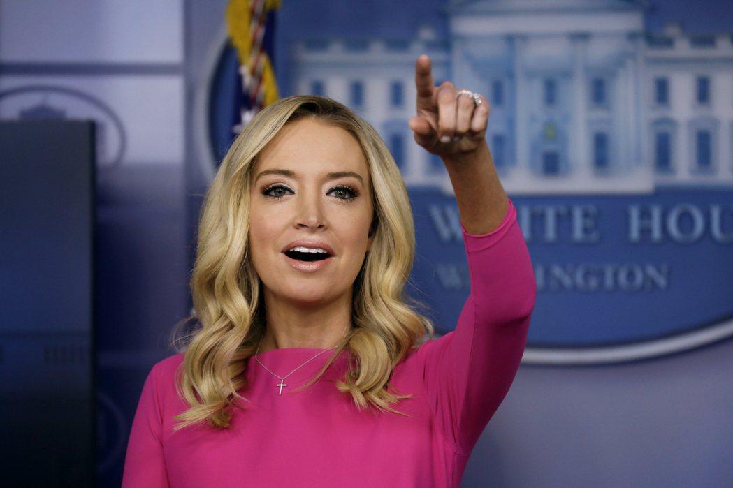 美國白宮女發言人麥肯內尼。(歐新社)