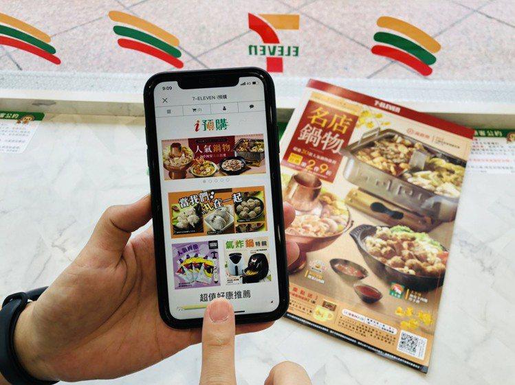 7-ELEVEN即日起推出全新「i預購」平台,可隨時隨地線上購物,並就近到鄰近門...
