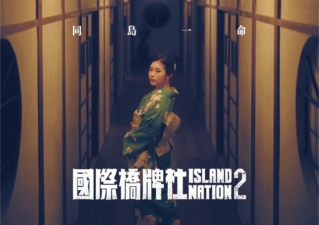 雞排妹鄭家純客串「國際橋牌社2」。圖/國際橋牌社劇組提供
