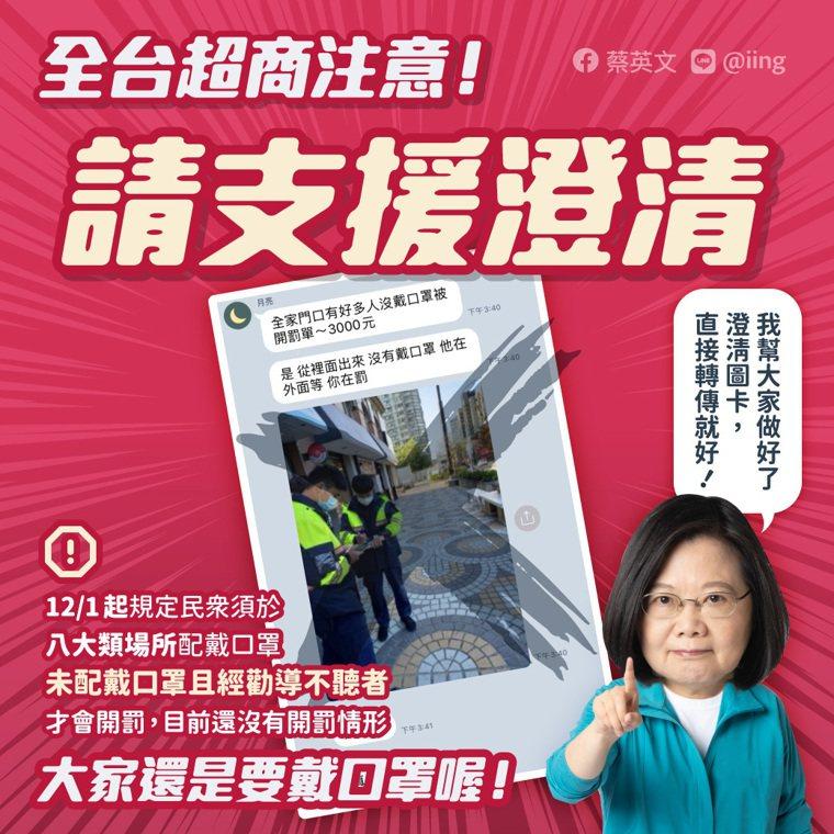蔡英文總統說明,警察不會在便利商店外埋伏開單。圖/取自蔡英文臉書
