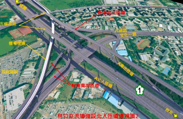 林口交流道將增設北入與南出匝道。圖/高公局提供