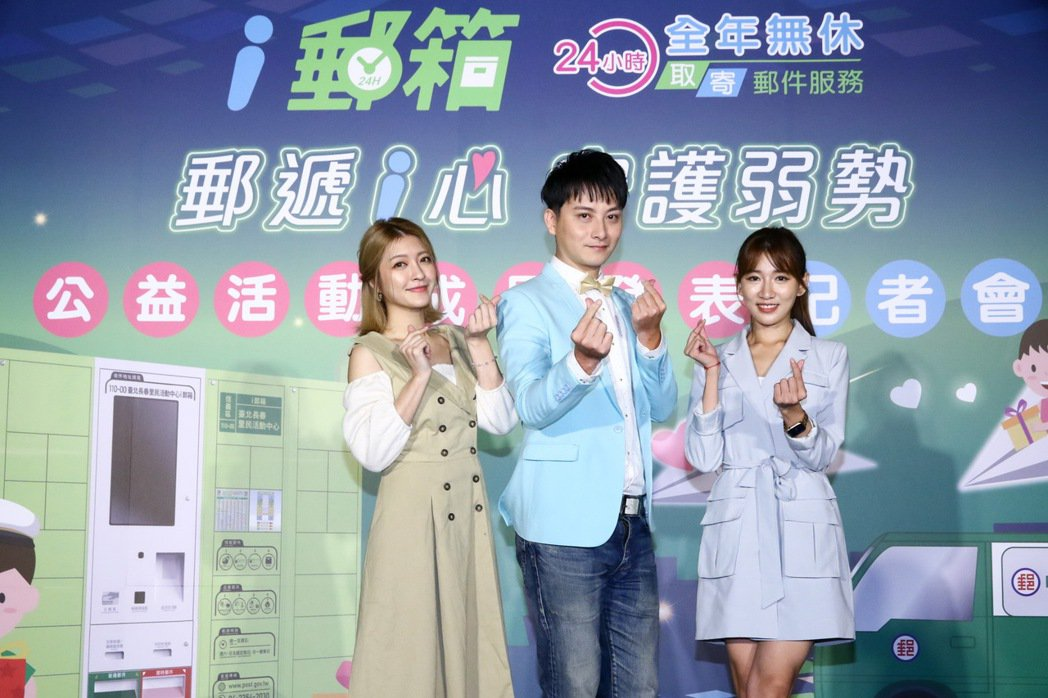蓓蓓(左起)、孟澔、黃詩詩一同響應公益。圖/中華郵政i郵箱提供