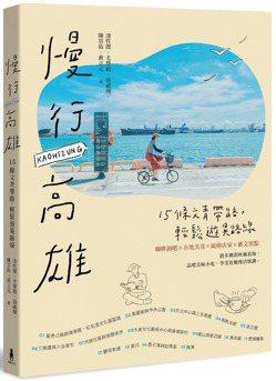 《慢行高雄:14種美好生活路線》 圖/木馬文化 提供